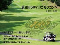 ゴルフコンペチラシ2014 - コピー