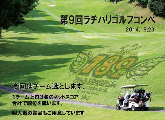 第9回ラヂバリゴルフコンペ