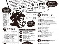 2018防災フェス