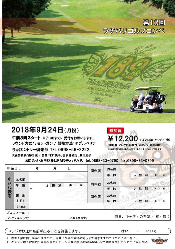 ゴルフコンペチラシ2018